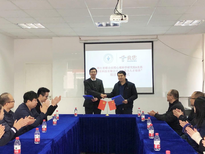 竞思教育与浙江省心理科学研究院达成战略合作.jpg