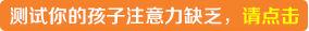 <a href=http://m.zhuanzhuli.com.cn/ target=_blank class=infotextkey>竞思</a>注意力缺乏测评.jpg
